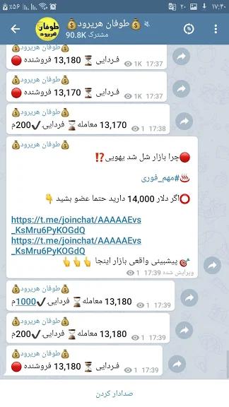دانلود Androme اپلیکیشن تلگرام غیر رسمی برای اندروید